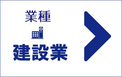 kensetgyou