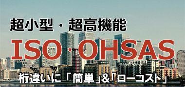 超小型、超高機能ISO OHSAS 桁違いに「簡単&ローコスト」